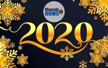 Eυχές για καλή χρονιά από το mouzakinews.gr