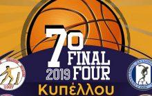 Πανδαισία μπάσκετ με επετειακό χαρακτήρα για τα 40 χρόνια του Γ.Σ. Τιτάνες το τριήμερο 27-28-29/12 στο 7ο Final Four του κυπέλλου ΕΣΚΑΘ στον Παλαμά