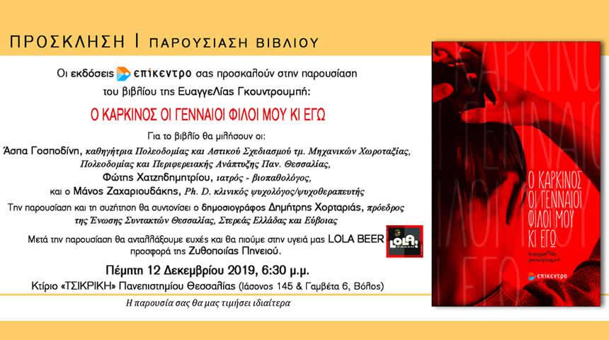 Σήμερα η παρουσίαση του βιβλίου της Ε. Γκουντρουμπή
