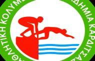 Προκήρυξη Κολυμβητικών Αγώνων Προαγωνιστικών Κατηγοριών «Γαλαγάλεια 2020»