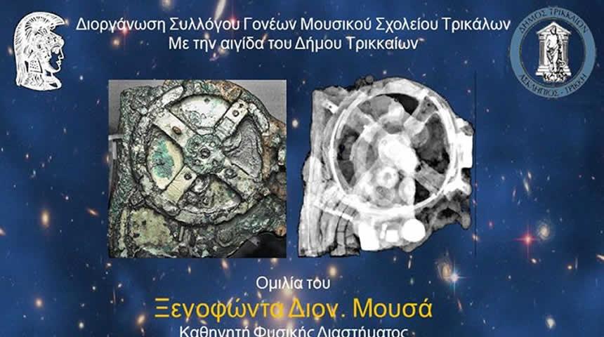 Έκθεση και ομιλία στο Μουσείο Τσιτσάνη για τον μηχανισμό των Αντικυθήρων