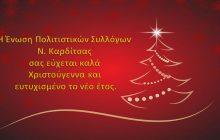 Ευχές από την Ένωση Πολιτιστικών Συλλόγων Ν. Καρδίτσας