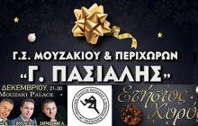 Ετήσιος χορός του Γυμναστικού Συλλόγου Μουζακίου & Περιχώρων