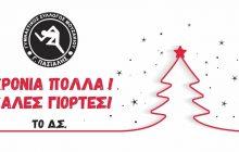 Ευχές για το Νέο Έτος από το Γ.Σ. Μουζακίου & Περιχώρων
