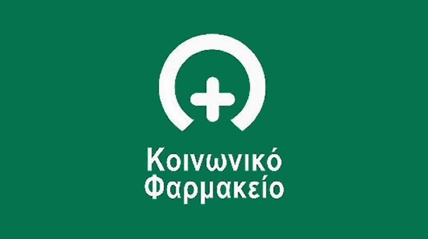Έκθεση του Κοινωνικού Φαρμακείου Καρδίτσας για τα δύο χρόνια δράσης