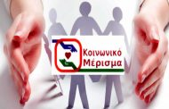 Κοινωνικό μέρισμα 2019. Αιτήσεις και πληρωμή
