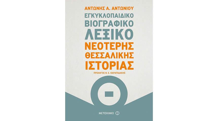 Παρουσιάστηκε το βιβλίο του Αντώνη Αντωνίου στους Σοφάδες