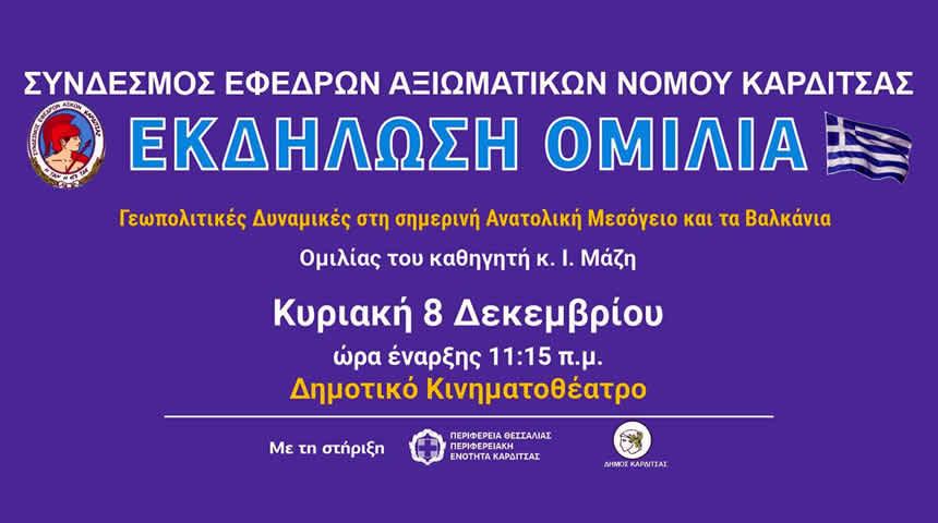 Εκδήλωση-ομιλία για τις Γεωπολιτικές Δυναμικές στη σημερινή Αν. Μεσόγειο και τα Βαλκάνια