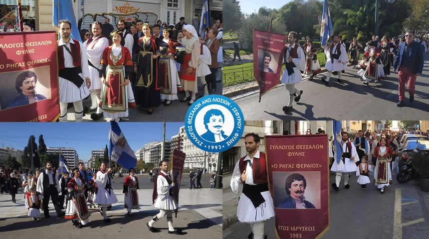 1881-2019: 138 χρόνια από την απελευθέρωση της Θεσσαλίας