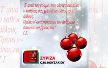 Ευχές από την Ομάδα Μελών του ΣΥΡΙΖΑ Μουζακίου