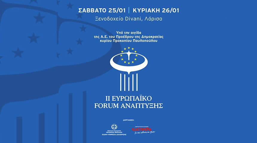 Ξεκινά τις εργασίες του το ΙΙ Ευρωπαϊκό Forum Ανάπτυξης