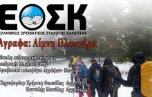 Πεζοπορία από τον Ορειβατικό Σύλλογο Καρδίτσας στη Λίμνη Πλαστήρα