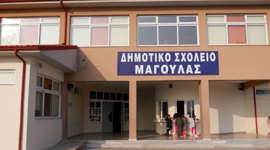 Διακοπή μαθημάτων σε Δημ. Σχολείο και Νηπιαγωγείο Μαγούλας λόγω αυξημένων κρουσμάτων γρίπης
