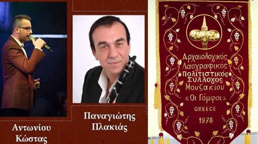 Αύριο Σάββατο 1/2 ο ετήσιος χορός του Αρχαιολογικού Λαογραφικού Πολιτιστικού Συλλόγου Μουζακίου
