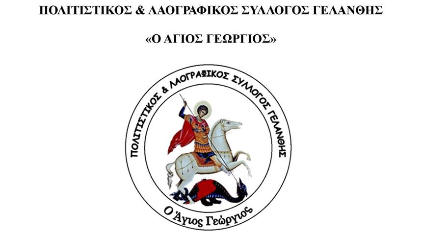 Συγκροτήθηκε σε σώμα το νέο ΔΣ του Πολιτιστικού & Λαογραφικού Συλλόγου Γελάνθης «Ο ΑΓΙΟΣ ΓΕΩΡΓΙΟΣ»
