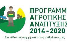 Υπερδιπλασιάστηκε στα 65 εκατομμύρια ευρώ ο προϋπολογισμός του Προγράμματος Αγροτικής Ανάπτυξης