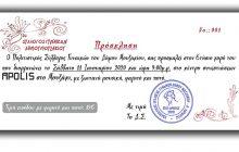Ετήσιος χορός Συλλόγου Γυναικών Μουζακίου