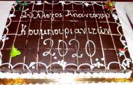 Έκοψε την πίτα του ο Πολιτιστικός Σύλλογος Απανταχού Κουμπουριανιτών Αργιθέας
