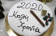 Κόβει την πίτα του ο Πολιτιστικός Σύλλογος Μαυρομματίου «Ο ΚΑΡΑΪΣΚΑΚΗΣ»