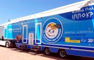 Δωρεάν προληπτικές ιατρικές εξετάσεις για τα παιδιά του Δήμου Καρδίτσας
