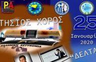 Ετήσιος χορός Αστυνομικών Καρδίτσας