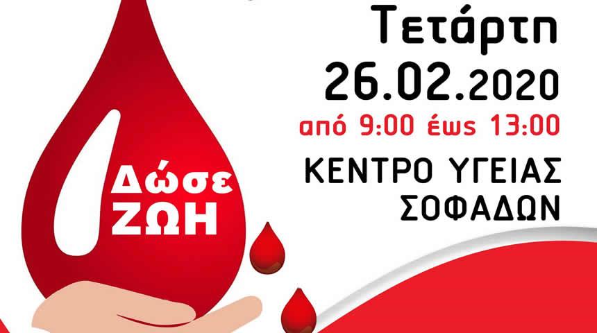 Εθελοντική αιμοδοσία στους Σοφάδες