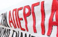 24ωρη απεργία εργαζομένων νομού Τρικάλων την Τρίτη 18 Φεβρουαρίου 2020