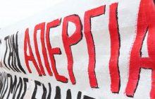 ΕΛΜΕ Καρδίτσας: Απεργιακή κινητοποίηση