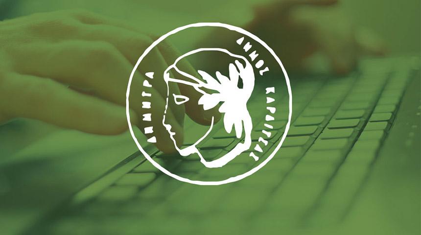 Μόνο τηλεφωνικά και διαδικτυακά η εξυπηρέτηση των Δημοτών από τις υπηρεσίες του Δήμου Καρδίτσας