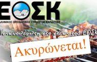 ΕΟΣΚ: Ακυρώνεται το γλέντι της Τσικνοπέμπτης
