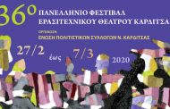 Ακυρώνεται το 36ο Πανελλήνιο Φεστιβάλ Ερασιτεχνικού Θεάτρου Καρδίτσας