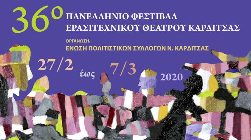 Επιμορφωτικές συναντήσεις στο πλαίσιο του 36ου Πανελλήνιου Φεστιβάλ Ερασιτεχνικού Θεάτρου Καρδίτσας