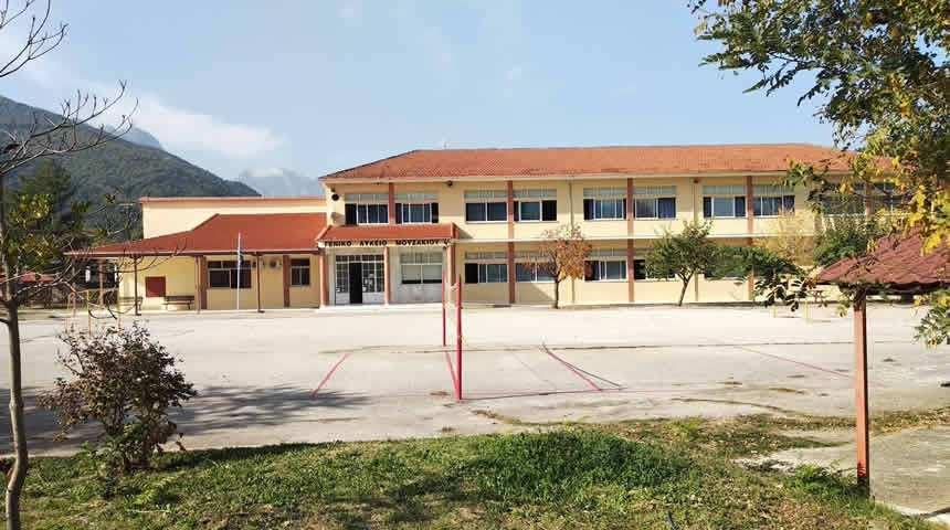 Ο Δ/ντήςκαιο Σύλλογος Διδασκόντων του ΓΕΛ Μουζακίου συγχαίρουν τις μαθήτριες και τους μαθητές