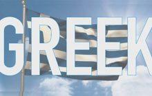 Παγκόσμια Ημέρα Ελληνικής Γλώσσας η 9η Φεβρουαρίου