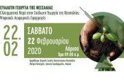 Ελλειμματικό Νερό στην Ευάλωτη Γεωργία της Θεσσαλίας: Ψηφιακές Αειφορικές Εφαρμογές