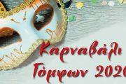 Καρναβάλι Γόμφων 2020 - Καθαρά Δευτέρα 2 Μαρτίου