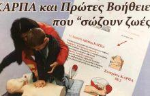 Συνεχίζονται οι δράσεις εκπαίδευσης τρικαλινών πολιτών στην ΚΑΡΠΑ