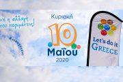 Κυριακή 10 Μαΐου πάμε για το Μεγαλύτερο Let's do it Greece όλων των εποχών!