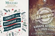 Σαββατοκύριακο με ζωντανή μουσική και Σαρακοστιανός μπουφές την Καθαρά Δευτέρα στο Mouzaki Palace