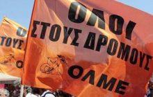 ΕΛΜΕ Καρδίτσας: Όλες και όλοι στην 24ωρη απεργία στις 18 Φλεβάρη