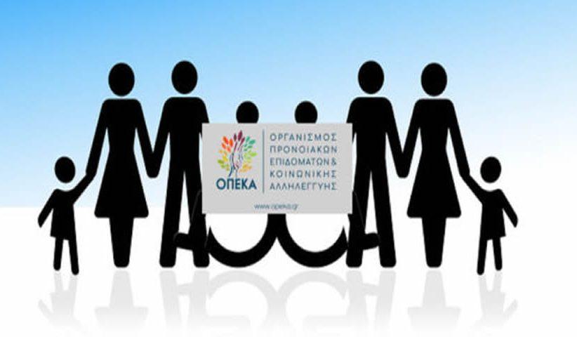 ΟΠΕΚΑ. Πληρωμή ΚΕΑ, επίδομα ενοικίου, προνοιακά επιδόματα Φεβρουαρίου 2020