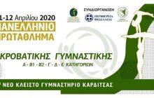Το Πανελλήνιο Πρωτάθλημα ακροβατικής γυμναστικής στο νέο κλειστό γυμναστήριο Καρδίτσας
