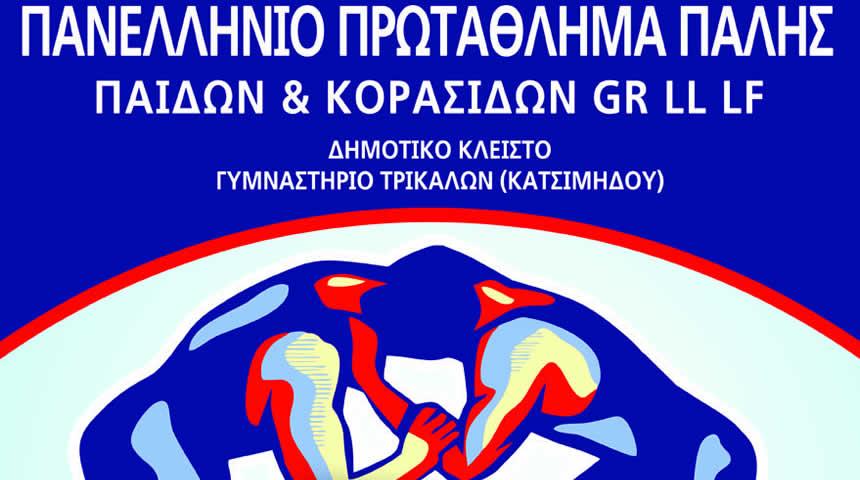 400 αθλητές/τριες στο Πανελλήνιο Πρωτάθλημα Πάλης Παίδων – Κορασίδων στα Τρίκαλα