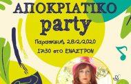 Αποκριάτικο party του 1ου Δημοτικού Σχολείου Μουζακίου