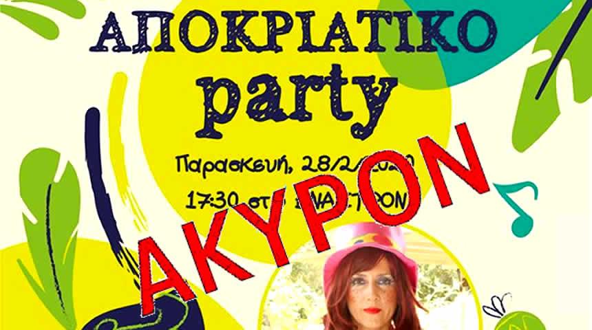Ματαιώνεται το αποκριάτικο party του 1ου Δημοτικού Σχολείου Μουζακίου