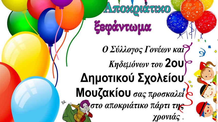 Αποκριάτικο πάρτι του 2ου Δημοτικού Σχολείου Μουζακίου!!!