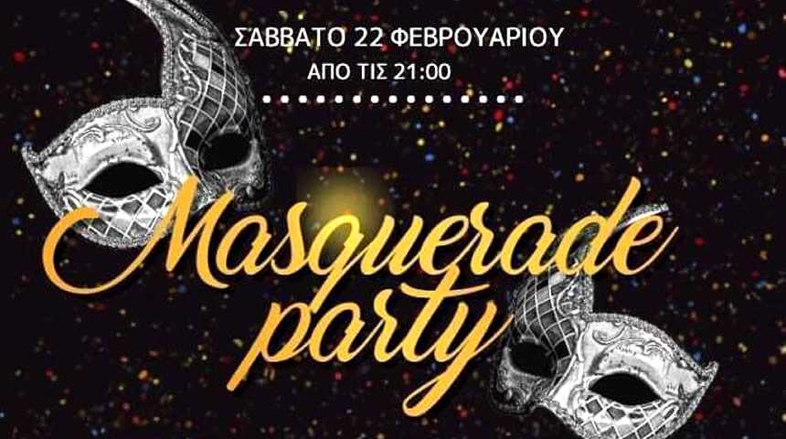 Μασκέ πάρτυ με τον Πολιτιστικό Σύλλογο Γυναικών Μουζακίου