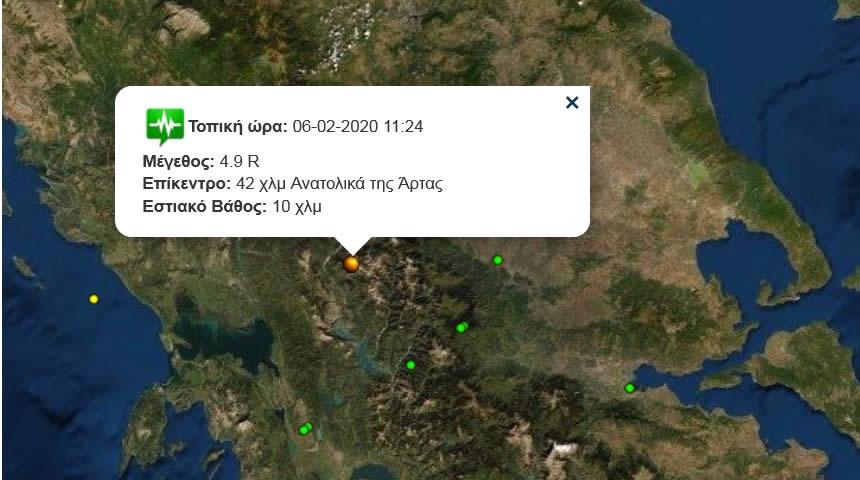 Δήμος Αργιθέας: Ενημέρωση σχετικά με το σημερινό σεισμό (06/2/2020)