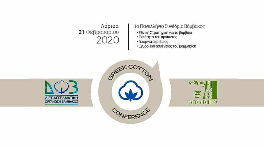 1ο Πανελλήνιο Συνέδριο για το βαμβάκι στη Λάρισα