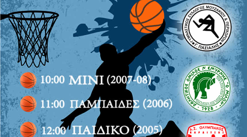 Τουρνουά μπάσκετ στο Μουζάκι με τη συμμετοχή των Μίλωνα, Ολυμπιακό Καρδίτσας και Γ.Σ.Μ.Π
